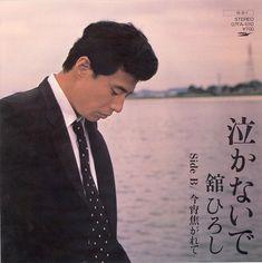 舘ひろし~泣かないで(84.8)