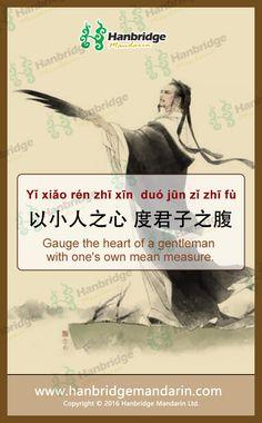 Learn Chinese idiom  以小人之心,度君子之腹 yǐ xiǎo rén zhī xīn , duó jūn zǐ zhī fù  Gauge the heart of a gentleman with one's own mean measure.