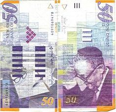 Israel 50 New Sheqalim 1999 front & back