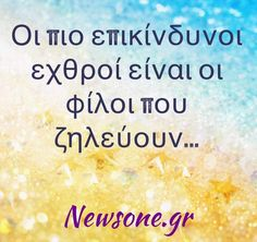 Big Words, Greek Quotes, Good To Know, Philosophy, Humor, Narcissist, Truths, Greece, Life