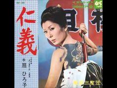 Hiroko Ogi 扇ひろ子 - 仁義 [1969] - YouTube