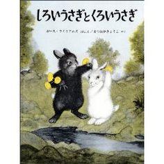 『しろいうさぎとくろいうさぎ』 (The Rabbits' Wedding) 著者(文章&絵): ガース・ウイリアムズ (Garth Williams) 翻訳者: 松岡享子 (Kyoko Matsuoka) 出版社: 福音館書店 (1965/06/01) ISBN: 4834000427