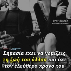 053 Special Quotes, Greek Quotes, True Words, Psychology, Inspirational Quotes, Wisdom, Let It Be, Love, Sayings