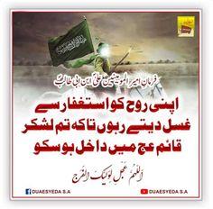 Imam Reza, Imam Ali, Ali Quotes, Qoutes, Mola Ali, Best Islamic Quotes, Hazrat Ali, Quran, Prayers