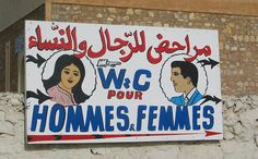 Bathroom sign, Essaouira, Morocco, 2006. Photo: abragrace
