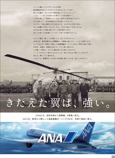 「きたえた翼は、強い。」 コピーライター 岩崎俊一 広告づくりのルール | ブレーン 2013年12月号