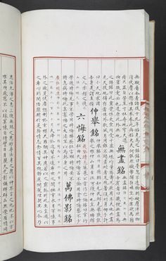 Great Canon of the Yongle Reign-An example of Paper Book (1562-1572). The content of the Yongle Dadian, covers all aspects of traditional Chinese knowledge and contains the most important texts available at that time. The first copy (1408) of the Yongle Dadian was destroyed or dispersed and is no longer extant. Professor Herbert A. Giles presented this original second copy to the British Library in 1901. This image identified by the The British Library, is free of known copyright…