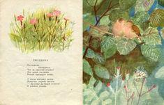 Серова-Басманова Наши цветы — Яндекс.Диск Painting For Kids, Views Album, Yandex, The Originals, Beautiful, Kids Coloring