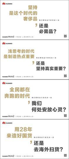 #华为 【我们想和这个时代谈一谈】 Book Design, Layout Design, Web Design, Graphic Design, Print Advertising, Creative Advertising, Flyer Design Inspiration, Chinese Design, Copywriter