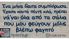 Sarcastic Quotes, Funny Quotes, Funny Memes, Jokes, Funny Shit, Are You Serious, Funny Greek, Funny Statuses, Greek Quotes