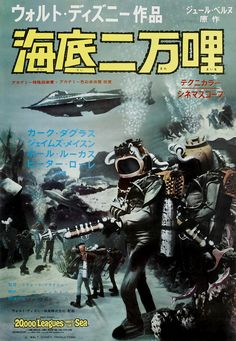 20,000 Leagues Under the Sea (1954) I want a poster of this real bad