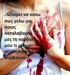 Movie Quotes, Life Quotes, Greek Quotes, Deep Thoughts, Cool Words, Lyrics, Letters, Feelings, Sayings