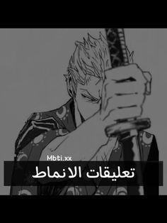 Arabic Jokes, Funny Arabic Quotes, Pantone Color Chart, Intj Personality, 16 Personalities, Mixed Feelings Quotes, Istp, Beautiful Arabic Words, Cute Drawings