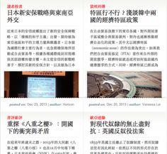 一個人。對抗全台灣的惡質媒體