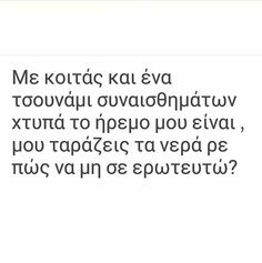 Greek Quotes, Motivation Inspiration, Captions, I Love You, Love Quotes, Motivational Quotes, Good Things, Feelings, Qoutes Of Love