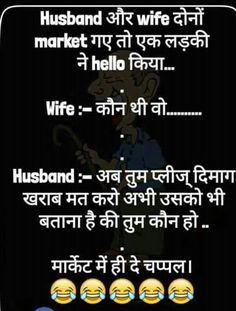 Funny Jokes In Hindi, Some Funny Jokes, Crazy Funny Memes, Wtf Funny, Funny Posts, Hilarious, Jokes Quotes, Qoutes, Funny Quotes