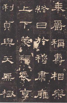 【史晨後碑】12 「---奉爵稱壽,相樂終日。於穆肅雍,上下蒙福,長享利貞,與天無極。」