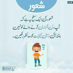 Urdu Quotes, Poetry, Home Decor, Decoration Home, Room Decor, Poetry Books, Home Interior Design, Poem, Poems