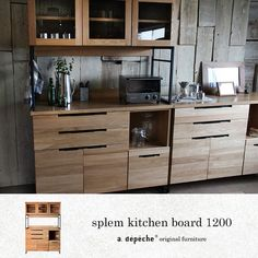 splemkitchenboard1200スプレムキッチンボード1200splem(スプレム)シリーズ幅1200オーク材の木目が美しいカウンターボード