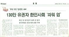 130만 유권자 한인사회 파워 업