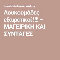 Λουκουμάδες εξαιρετικοί !!!! ~ ΜΑΓΕΙΡΙΚΗ ΚΑΙ ΣΥΝΤΑΓΕΣ Calm, Blog, Blogging