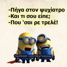 Click this image to show the full-size version. Stupid Funny Memes, The Funny, Minion Jokes, Minions, Funny Greek Quotes, Funny Phrases, Funny Times, Clever Quotes, Magic Words