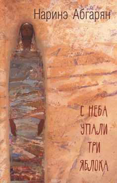 "Наринэ Абгарян, ""С неба упали три яблока"" #абгарян #обложкакниги"