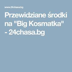"""Przewidziane środki na """"Big Kosmatka"""" - 24chasa.bg"""