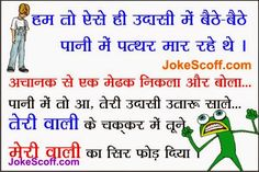 Read Top 10 Online Latest Jokes in Hindi Funny Picture Jokes, Funny Pictures Can't Stop Laughing, Very Funny Jokes, Silly Jokes, Top Funny, Funny Pics, Jokes Images, Funny Images, Jokes Quotes