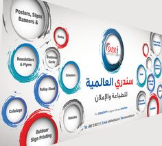 best web design company in saudi arbia Web Design Company, Graphic Design Services, Advertising Flyers, Outdoor Signs, Best Web Design, Sign Printing, Booklet, Calendar, Banner