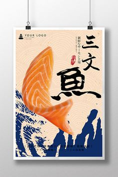 Creative Japanese Salmon Food Poster#pikbest#templates Salmon Food, Salmon Recipes, Food Template, Templates, Rooster, Japanese, Creative, Free, Stencils