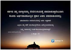 Kannada Daily Manna: Today's Manna - 13th June 2019