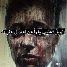 تميل قلوبنا (Hassan Ibrahim:قلوبنا تهوى تسقط تقع ثم تميل لغيرنا لا لنا