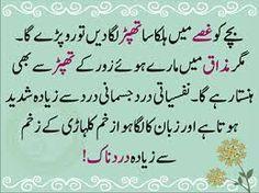 Image result for urdu shayari islamic