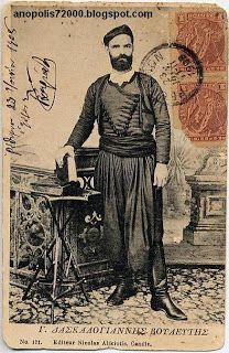 Georgios Daskalogiannis 1901 proposed women's right to be elected. Greek Independence, Greece History, Ottoman Turks, Old Greek, Greece Photography, Crete Island, Greek Culture, Photographs Of People, Military History