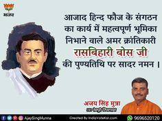 आजाद हिन्द फौज के संगठन का कार्य में महत्वपूर्ण भूमिका निभाने वाले अमर क्रांतिकारी रासबिहारी बोस जी पुण्यतिथि पर सादर नमन। #AjaySinghMunna #BJP