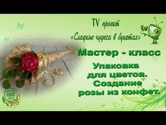 Шоколадница - День Знаний. - YouTube