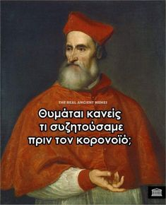 Ancient Memes, Greek Beauty, Funny Greek, Make Smile, Funny Jokes, Just In Case, Picture Video, Real Life, Humor