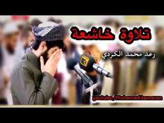 """فجرية جميلة وهادئة من سورة النازعات بصوت القارئ : رعد بـن محمد الكردي """" Full HD - YouTube"""