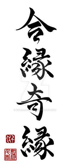 Yojijukugo: AiEnKiEn = A relationship determined by a happy twist of fate