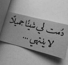 دمتِ للأبد