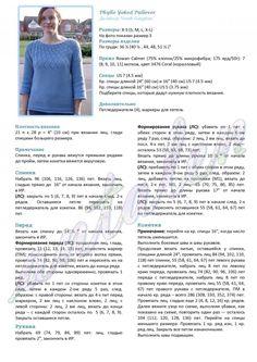 Мобильный LiveInternet Пуловер Phyllo Yoked от Норы Гохан (спицы). | ROSOMAHA12 - Дневник ROSOMAHA12 |