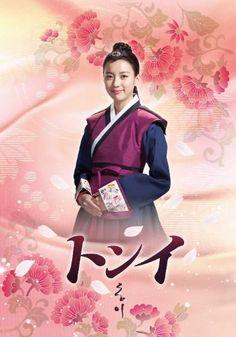 トンイ Dong Yi, Korean Actresses, Korean Actors, Actors & Actresses, Drama Korea, Korean Drama, Korean Tv Series, Birthday Quotes For Best Friend, Han Hyo Joo