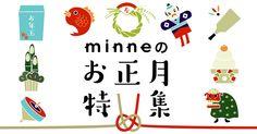 はやくこいこい、お正月。minneの特別なお正月アイテムで、新年を迎える準備を。
