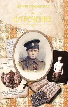 BELONGED TO TSESAREVITCH ALEXEI (from left to right) - this collage collected the things which were valuable for little heir of Russian crown, as his first letter to his father, his personal arms, his cross, his favorite icon, his diary and one of his last photos before the Revolution where he was swimming. In the center there is his favorite portrait where he wore his award and Russian military coat looking like 'a brave soldier, as my father'.