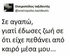 Greek Quotes, Captions, Messages, Memes, Dragon, Love, Meme, Dragons