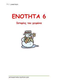 γλώσσα γ΄δημοτικού β΄τεύχος Greek Language, Homework, School, Greek