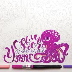 Calligraphy by Anna Liepina    У осьминога прямоугольный зрачок