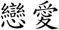 Fall in Love Kanji Temorary Tattoos (Lasts 3 to 4 days) (... http://a.co/0C5Yh1I