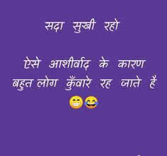 Swag Quotes, Funny Jokes In Hindi, Funny Messages, Bubble Gum, Hindi Quotes, Bubbles, Cartoons, Life Quotes, India